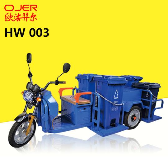 快速电动环卫保洁车HW 003