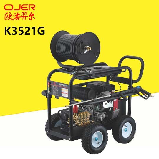 汽油高压清洗机K3521G