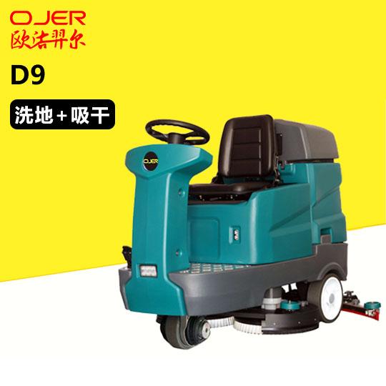 驾驶式洗地机D9