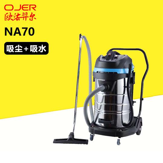 吸尘吸水机VA70