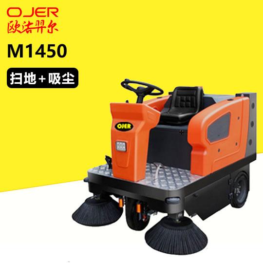 小型驾驶式扫地机M1450
