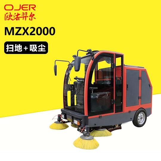 自卸式扫地机MZX2000