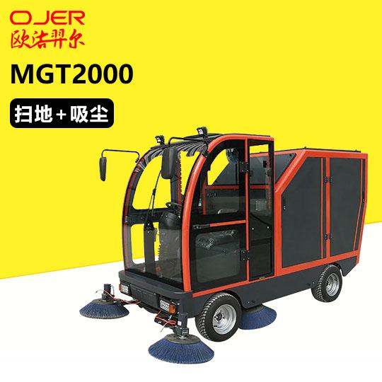 挂桶式扫地机MGT2000