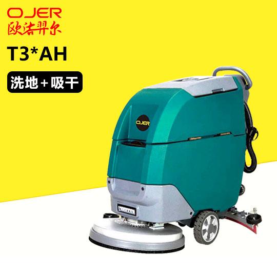 手推式洗地机T3*AH
