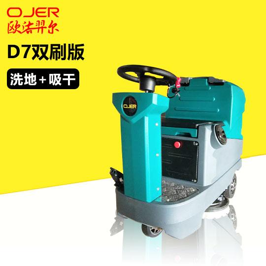驾驶式洗地机D7