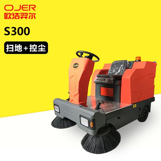 驾驶式扫地车S300