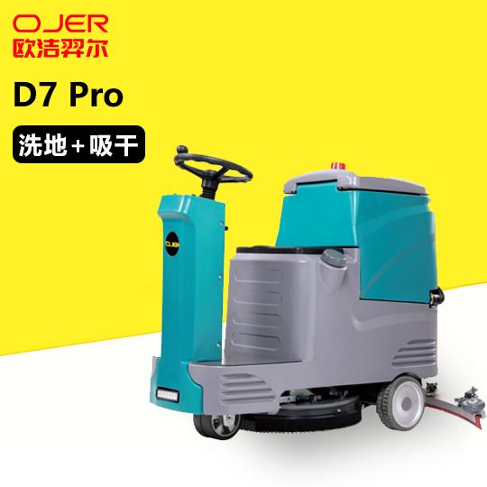 驾驶式洗地机D7 Pro