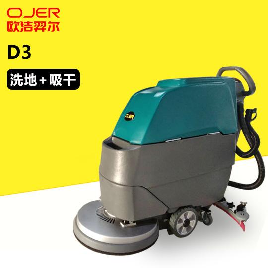 手推式洗地机D3