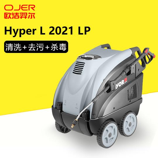 高温高压蒸汽清洗机Hyper L 2021LP