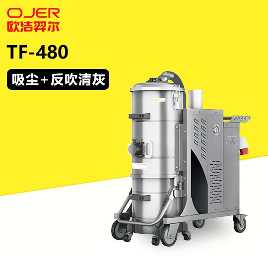 三相轻型工业吸尘器TF-480