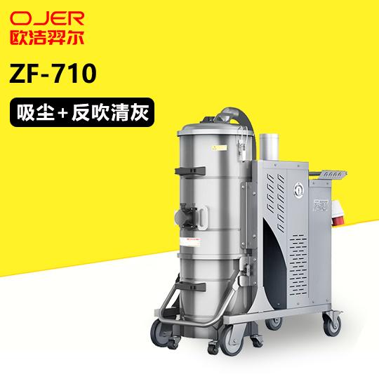 三相重型工业吸尘器ZF-710