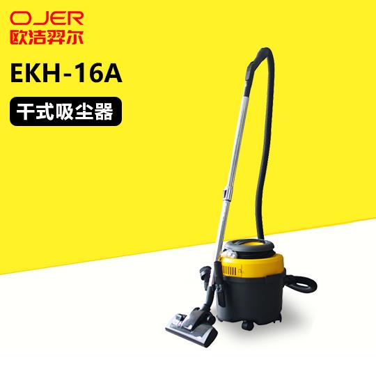 干式吸尘器EKH-16A